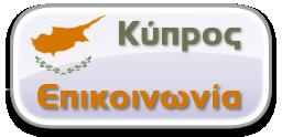 Κάντε κλικ για να επικοινωνήσετε με την Kidmedia (για κατοίκους Κύπρου)