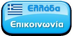 Κάντε κλικ για να επικοινωνήσετε με την Kidmedia (για κατοίκους Ελλάδας και εξωτερικού εκτός Κύπρου)