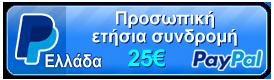 Κουμπί που οδηγεί στην Paypal για πληρωμή προσωπικής συνδρομής 25 ευρώ