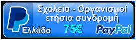 Κουμπί που οδηγεί στην Paypal για πληρωμή συνδρομής σχολείων 75 ευρώ